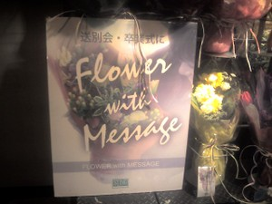 Flower_message